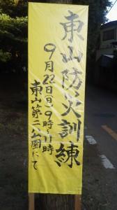 20130919東山防災訓練0922