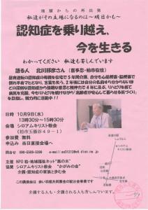 """認知症を乗り越え今を生きる by NPO柏・地域福祉ネット""""風の木"""""""