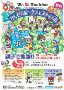 20130923かしわスポーツフェスティバル