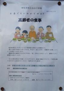 増尾東映自治会 千葉西総合病院出張講座「高齢者の食事」