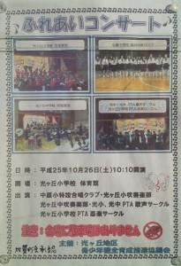 20131026ふれあいコンサート光ヶ丘小学校