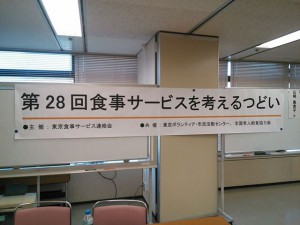 第28回食事サービスを考えるつどい in飯田橋セントラルプラザ