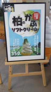 柏のかぶソフトクリーム看板