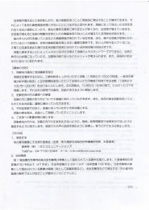 プチカル柏の葉説明書2