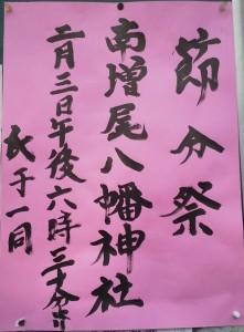 20140203節分会南増尾八幡神社