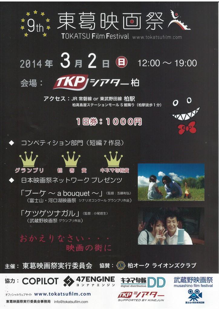 20140302第9回東葛映画祭
