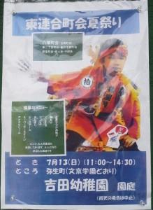 20140713東連合町会夏祭り
