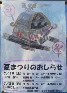 2014071920東台町会夏まつり1