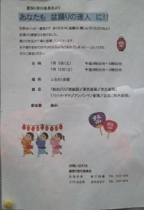 2014070512松野台夏祭り練習
