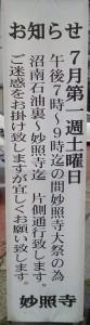 20140705妙正寺大祭交通規制