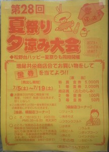 2014071920増尾共栄商店会第28回夏祭り夕涼み大会