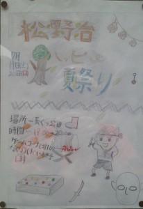 2014071920松野台ハッピー夏祭り