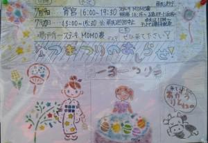 2014071920東台町会夏まつり2