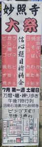20140705妙正寺大祭
