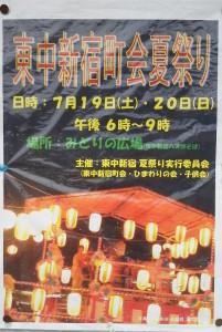 2014071920東中新宿懲戒夏祭り