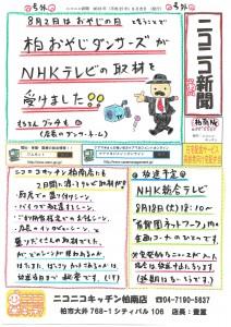 20150815ニコニコ新聞2015年8月号外