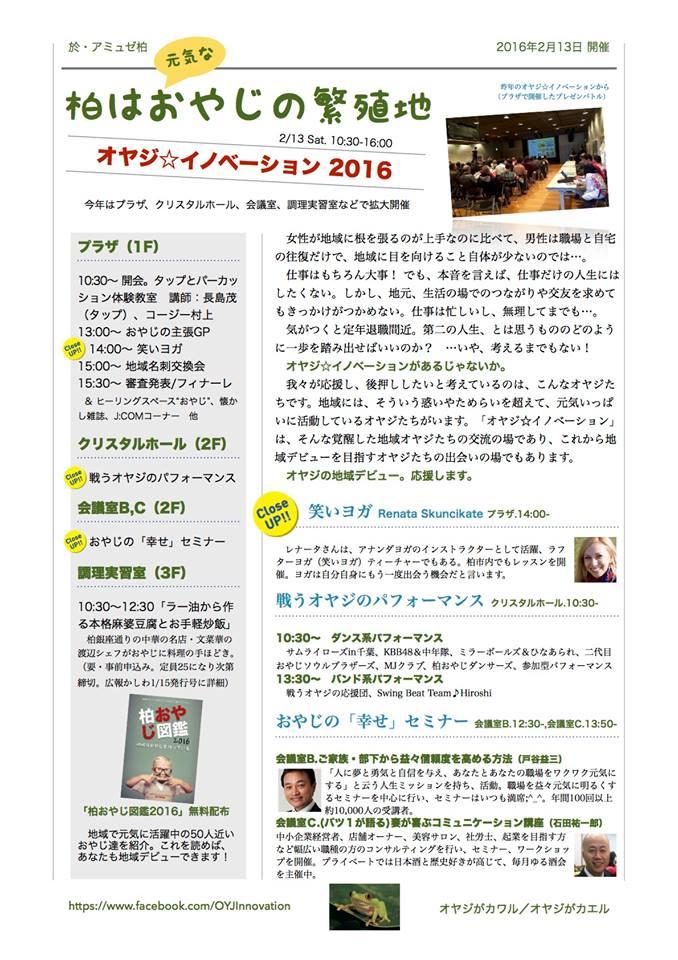 20160213オヤジイノベーション2