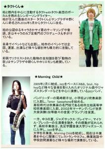 20160827第2回つながりコンサート(新柏)-2