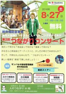 20160827第2回つながりコンサート(新柏)-1