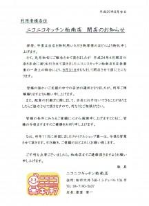 ニコニコキッチン柏南店閉店のお知らせ